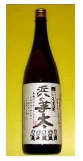 芋焼酎『浜の芋太(はまのいもた)』