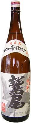 芋焼酎『鷲尾』