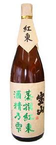 芋焼酎『宝山紅東(ほうざんべにあずま)』