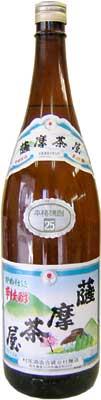 芋焼酎『薩摩茶屋』